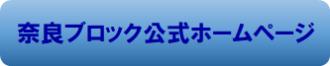 奈良ブロック共通HP